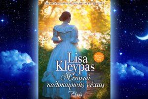 Βιβλίο της Lisa Kleypas: Μυστικά καλοκαιρινής νύχτας, περίληψη και κριτική του βιβλίου.