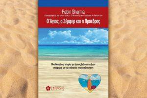 Βιβλίο του Robin Sharma: Ο Άγιος, ο Σέρφερ και η Πρόεδρος, περίληψη και κριτική του βιβλίου.