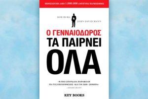 Βιβλίο των  Bob Burg και John David Mann: Ο γενναιόδωρος τα παίρνει όλα, περίληψη και κριτική του βιβλίου.