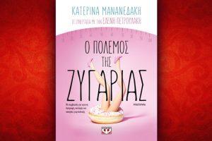 Βιβλίο της Κατερίνας Μανανεδάκη σε συνεργασία με την Ελένη Πετρουλάκη: Ο πόλεμος της ζυγαριάς, περίληψη και κριτική του βιβλίου.