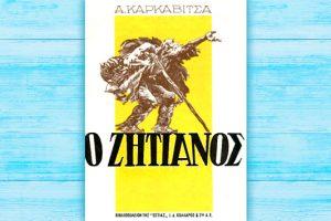 Βιβλίο του Ανδρέα Καρκαβίτσα: Ο Ζητιάνος, περίληψη και κριτική του βιβλίου.