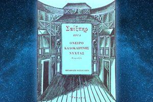 Βιβλίο του Σαίξπηρ: Όνειρο Καλοκαιρινής νύχτας, περίληψη και κριτική του βιβλίου.