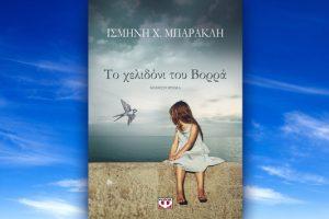 Βιβλίο της Ισμήνης Μπάρακλη: Το χελιδόνι του βορρά, περίληψη και κριτική του βιβλίου.