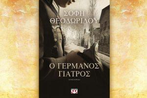 Βιβλίο της Σόφης Θεοδωρίδου: Ο Γερμανός γιατρός, περίληψη και κριτική του βιβλίου.