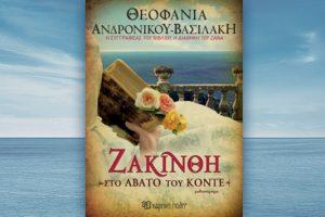 Βιβλίο της Θεοφανίας Ανδρονίκου Βασιλάκη: Ζακίνθη, στο άβατο του Κόντε, περίληψη και κριτική του βιβλίου.
