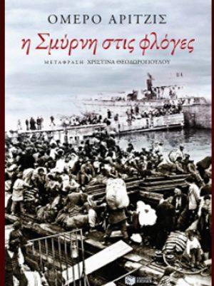 Βιβλίο του Ομέρο Αρίτζις: Η Σμύρνη στις φλόγες, περίληψη και κριτική του βιβλίου.