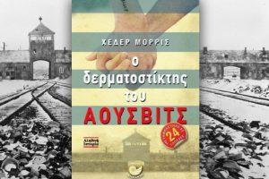 Βιβλίο της Χέδερ Μόρρις: Ο δερματοστίκτης του Άουσβιτς, περίληψη και κριτική του βιβλίου.
