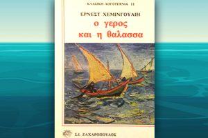Βιβλίο του Έρνεστ Χεμινγουαίη: Ο γέρος και η θάλασσα, περίληψη και κριτική του βιβλίου.