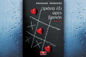 Βιβλίο του Πασχάλη Πράντζιου: Τριανταέξι ώρες βροχής, περίληψη και κριτική του βιβλίου.