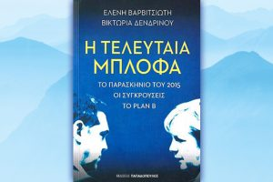 Βιβλίο της Ελένης Βαρβιτσιώτη και της Βικτώριας Δενδρινού: Η τελευταία μπλόφα, περίληψη και κριτική του βιβλίου.