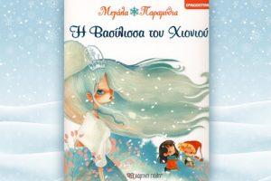 Παραμύθι της Valentina Deiana και Daniela Volpari: Η βασίλισσα του Χιονιού, περίληψη και κριτική του παραμυθιού.