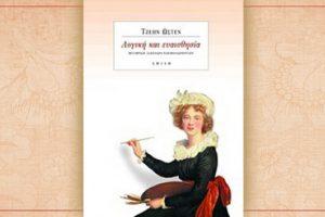 Βιβλίο της Τζέην Ώστεν: Λογική και Ευαισθησία, περίληψη και κριτική του βιβλίου.