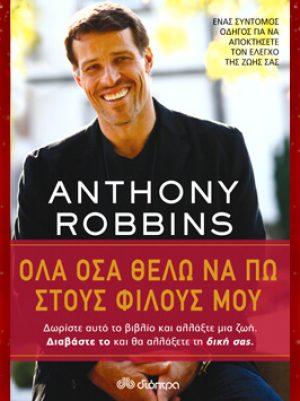 Βιβλίο του Antony Robbins: Όσα θέλω να πω στους φίλους μου, περίληψη και κριτική του βιβλίου.