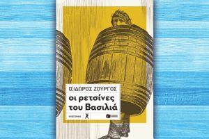 Βιβλίο του Ισίδωρου Ζουργού: Οι ρετσίνες του βασιλιά, περίληψη και κριτική του βιβλίου.