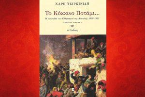 Βιβλίο του Χάρη Τσιρκινίδη: Το κόκκινο ποτάμι, περίληψη και κριτική του βιβλίου.