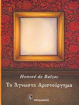 Βιβλίο του Honoré de Balzac: Το Άγνωστο Αριστούργημα, περίληψη και κριτική του βιβλίου.