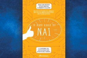 Βιβλίο των Noah Goldstein, Steve Martin & Robert Cialdini: Το μικρό βιβλίο του ΝΑΙ, περίληψη και κριτική του βιβλίου.