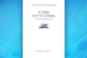 Βιβλίο του Κωνσταντίνου Θεοτόκη: Η Τιμή και το Χρήμα, περίληψη και κριτική του βιβλίου.
