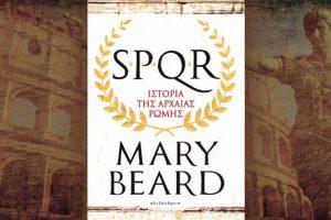 Βιβλίο της Mary Beard: SPQR, Ιστορία της αρχαίας Ρώμης, περίληψη και κριτική του βιβλίου.