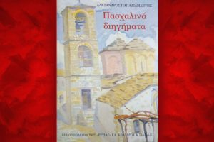 Βιβλίο του Α. Παπαδιαμάντη: Πασχαλινά διηγήματα, περίληψη και κριτική του βιβλίου.