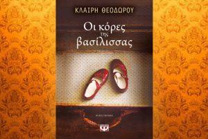 Βιβλίο της Κλαίρης Θεοδώρου: Οι κόρες της βασίλισσας, περίληψη και κριτική του βιβλίου.