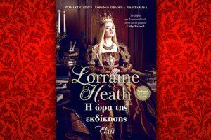 Βιβλίο της Lorraine Heath: Η ώρα της εκδίκησης, περίληψη και κριτική του βιβλίου.