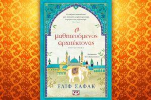Βιβλίο της Ελίφ Σαφάκ: Ο μαθητευόμενος αρχιτέκτονας, περίληψη και κριτική του βιβλίου.