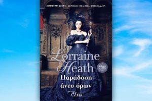 Βιβλίο της Lorraine Heath: Παράδοση άνευ όρων, περίληψη και κριτική του βιβλίου.
