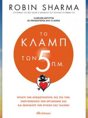 Βιβλίο του Robin Sharma: Το Κλαμπ των 5πμ., περίληψη και κριτική του βιβλίου.