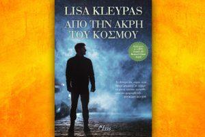 Βιβλίο της Lisa Kleypas: Από την άκρη του κόσμου, περίληψη και κριτική του βιβλίου.
