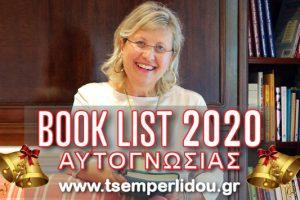 Η λίστα μου με τα αγαπημένα βιβλία αυτογνωσίας για το 2020