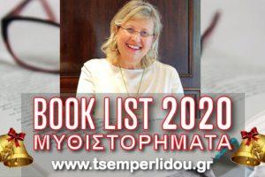 Η λίστα με τα αγαπημένα μου μυθιστορήματα του 2020