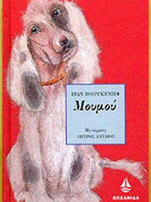 Βιβλίο του Ιβάν Τουργκένιεφ: Μουμού, περίληψη και κριτική του βιβλίου.