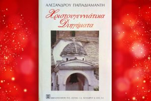 Βιβλίο του Αλέξανδρου Παπαδιαμάντη: Χριστουγεννιάτικα διηγήματα, περίληψη και κριτική του βιβλίου.