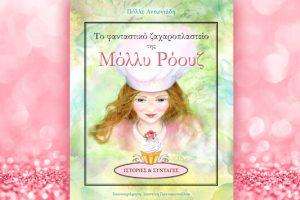 Βιβλίο της Πόλλυς Αντωνιάδη: Το φανταστικό ζαχαροπλαστείο της Μόλλυ Ρόουζ, περίληψη και κριτική του βιβλίου.