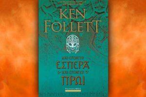 Βιβλίο του Ken Follett: Και εγένετο εσπέρα και εγένετο πρωί, περίληψη και κριτική του βιβλίου.