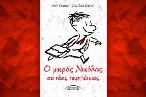 Βιβλίο των Ρενέ Γκοσινί – Ζαν Ζακ Σανπέ: Ο μικρός Νικόλας σε νέες περιπέτειες, περίληψη και κριτική του βιβλίου.