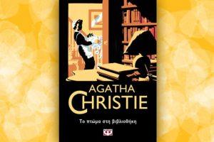 Βιβλίο της Agatha Christie: Το πτώμα στη βιβλιοθήκη, περίληψη και κριτική του βιβλίου.