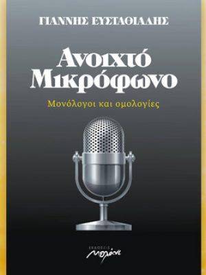 Βιβλίο του Γιάννη Ευσταθιάδη: Ανοιχτό Μικρόφωνο, περίληψη και κριτική του βιβλίου.