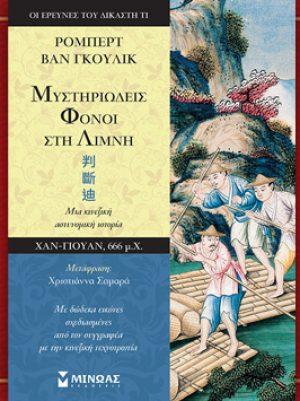 Βιβλίο του Ρόμπερτ Βαν Γκούλικ: Μυστηριώδεις φόνοι στη λίμνη, περίληψη και κριτική του βιβλίου.
