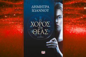 Βιβλίο της Δήμητρας Ιωάννου: Ο χορός της θεάς, περίληψη και κριτική του βιβλίου.