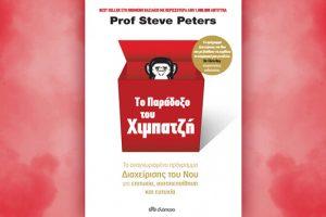 Βιβλίο του Prof. Steve Peters: Το παράδοξο του Χιμπατζή, περίληψη και κριτική του βιβλίου.