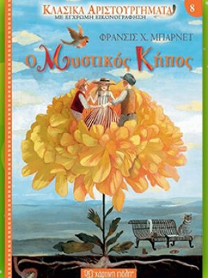 Βιβλίο της Φράνσις Χ. Μπάρνετ: Ο Μυστικός Κήπος, περίληψη και κριτική του βιβλίου.