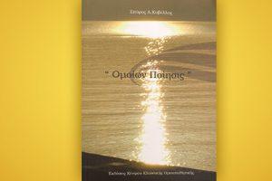 Βιβλίο του Σπύρου Α. Κυβέλλου: Ομοίων Ποίησις, περίληψη και κριτική του βιβλίου.