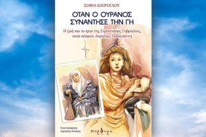 Βιβλίο της Σοφίας Κιόρογλου: Όταν ο ουρανός συνάντησε τη γη, περίληψη και κριτική του βιβλίου.