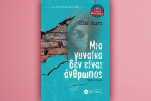 Βιβλίο της Etaf Rum: Μια γυναίκα δεν είναι άνθρωπος, περίληψη και κριτική του βιβλίου.