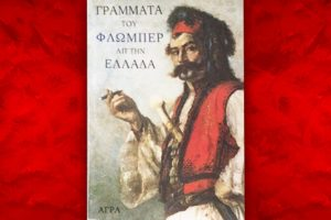 Βιβλίο του Γουσταύου Φλωμπέρ: Γράμματα του Φλωμπέρ απ' την Ελλάδα, περίληψη και κριτική του βιβλίου.