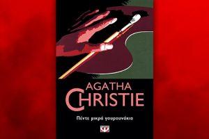 Βιβλίο της Agatha Christie: Πέντε μικρά γουρουνάκια, περίληψη και κριτική του βιβλίου.