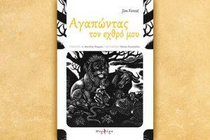 Βιβλίο του Jim Forest: Αγαπώντας τον εχθρό μου, περίληψη και κριτική του βιβλίου.