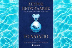 Βιβλίο του Σπύρου Πετρουλάκη: Το ναυάγιο, περίληψη και κριτική του βιβλίου.